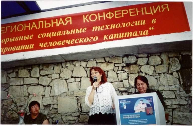 20 - Конференция 2003