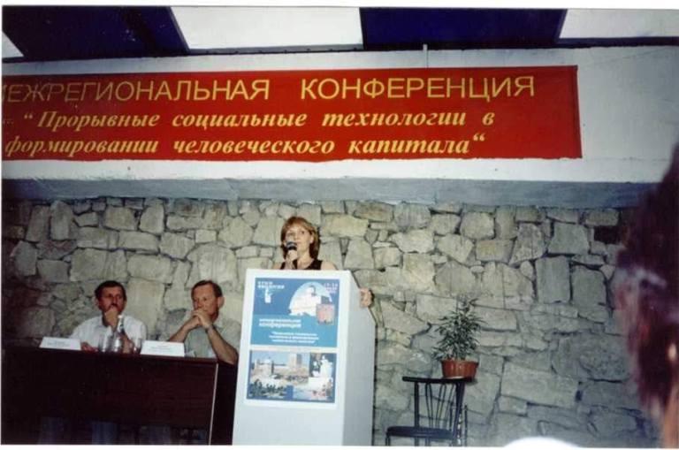 27 - Конференция 2003