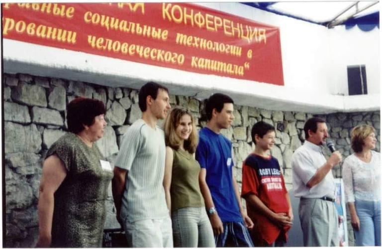 28 - Конференция 2003