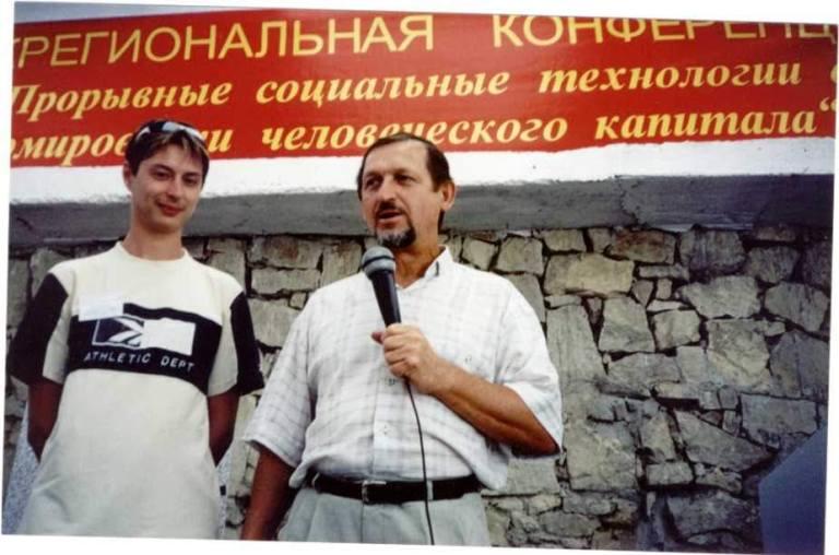 29 - Конференция 2003