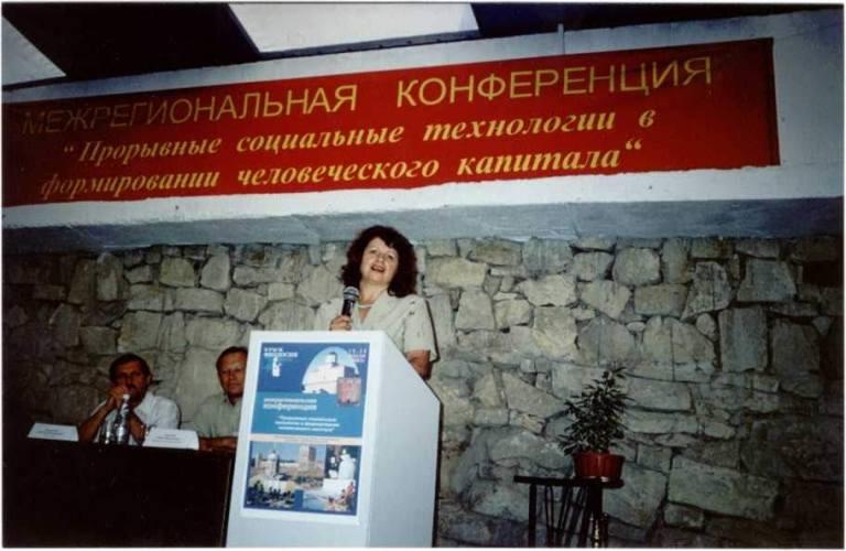 7 - Конференция 2003