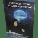 Лебединая песня Натальи Бехтеревой