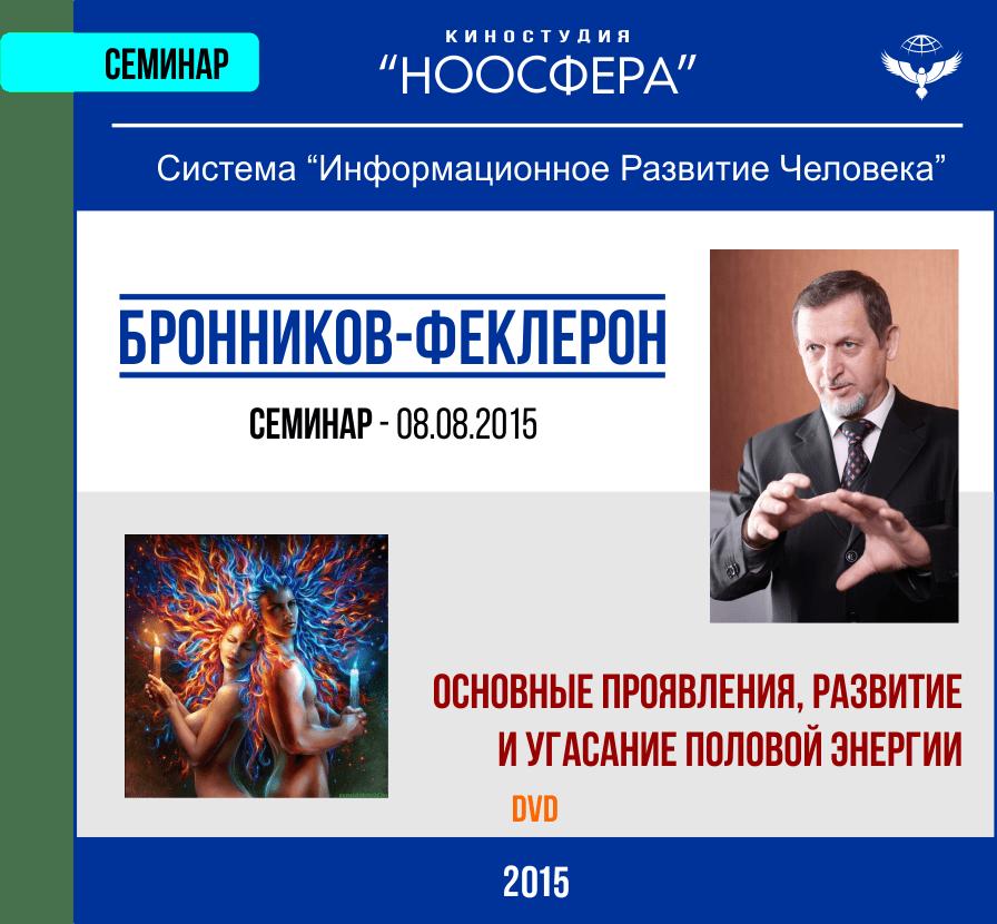 В.М.Бронников