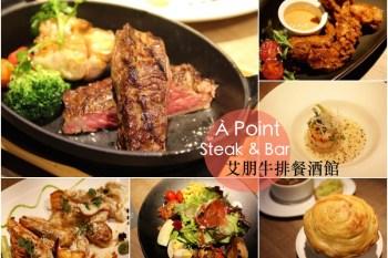 [台北]市政府站101附近 約會節慶浪漫推薦 À Point Steak & Bar 艾朋牛排餐酒館(愛評體驗券分享文)