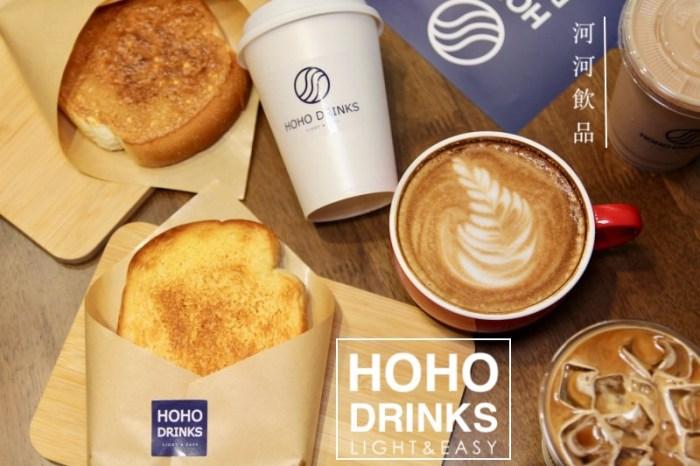 台北信義區市政府咖啡外送推薦HOHO Drinks 河河飲品 鮮奶厚片吐司好好吃 咖啡奶茶很可以!
