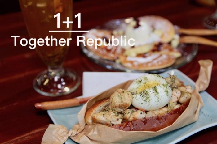 台北中山商圈咖啡廳1+1 Together Republic 寵物友善、獨立包廂 慵懶放鬆的小空間