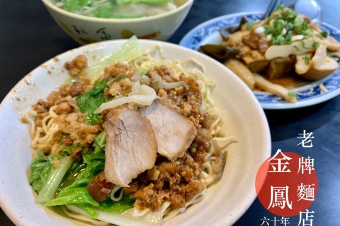 [台南]東菜市早餐推薦 金鳳老牌麵店 60年老店的古早味