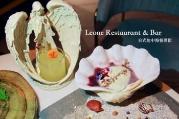 台北中山區餐酒館推薦Leone Restaurant&Bar 台式創意料理浮誇打卡調酒 地中海異國風情