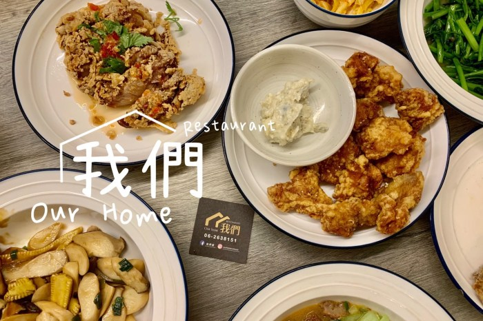 台南家常料理推薦 我們家 古早味炸肉排、椒麻雞好吃必點、來自法國ENSP學院的甜點