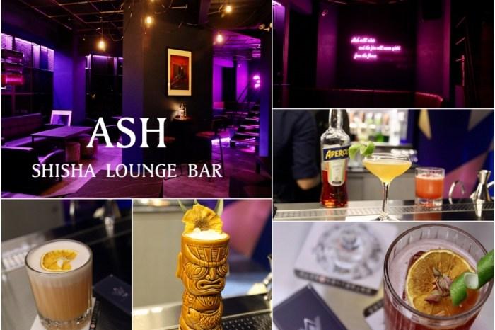台中水煙推薦 Ash shisha bar 跨年聚會水煙酒吧!Midnight Tainan插旗台中囉~