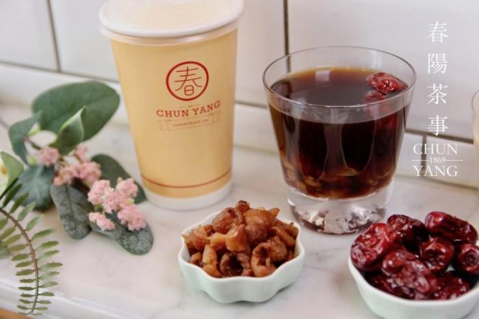 台南飲料_春陽茶事(國華店)冬天熱飲新上市:桂圓紅棗 料多甜湯暖心也暖胃