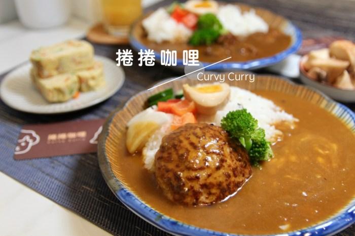 台中南屯咖哩推薦 捲捲咖哩Curvy Curry 文青小店人氣咖哩飯