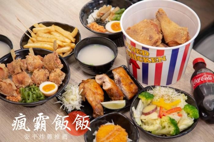 安平炸雞推薦 瘋霸飯飯-安平店 1公斤炸雞桶派對野餐好方便 牛蒡入菜好好吃