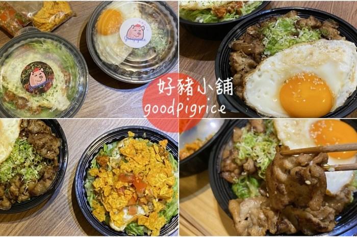 台南百元餐盒推薦『好豬小舖』因疫情失業的廚師 IG上接單、預定制、滿$300免運外送