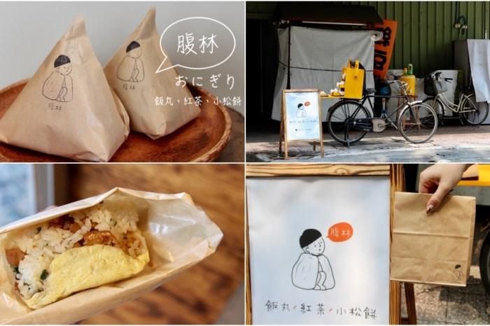 台南早餐推薦『腹林おにぎり』新店快報!家齊女中後面的日式三角飯糰小餐車 飯丸 紅茶 小鬆餅