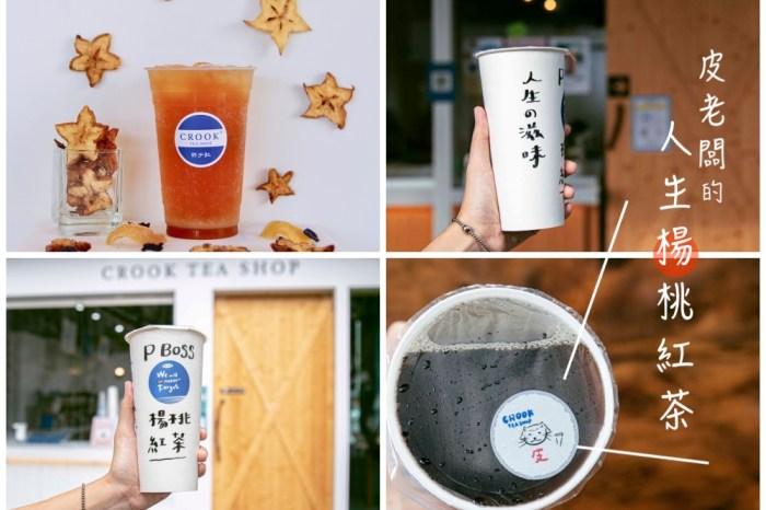 『皮老闆的人生楊桃紅茶』美食部落客我本人與台南飲料店「杯子社」的首度聯名!8/16新品上市8/23-8/29買一送一(有外送)