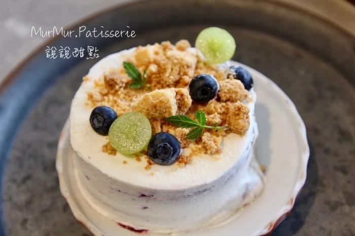 台南客製化甜點推薦 說說甜點murmur pâtisserie 預訂制生日蛋糕、口味搭配超多元 自由選擇喜歡的食材組合