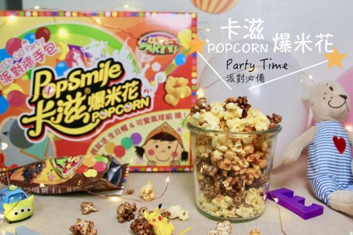 【卡滋爆米花】歡樂派對箱 生日派對隨手包 30小包裝爆米花 方便好吃推薦
