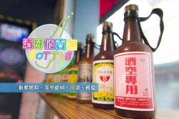 [台北]中和新蘆線 行天宮捷運站附近 全台首創無酒精飲品,新視覺飲品、創意瓶身/手作飲料/輕食/可頌「酒矸倘賣嘸-Bottle」