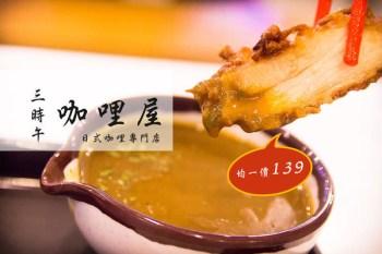 [台北]內湖區 CP值高 內科平價美食 大潤發美食街首選 - 三時午咖哩屋