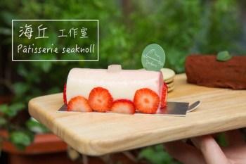 [台南]中西區 神農街甜點 新店報到!!超人氣甜點 河床來台南拉~ 海丘工作室/Pâtisserie seaknoll