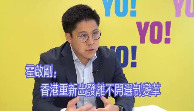 Image for the Tweet beginning: 霍啟剛:香港重新出發離不開選制變革