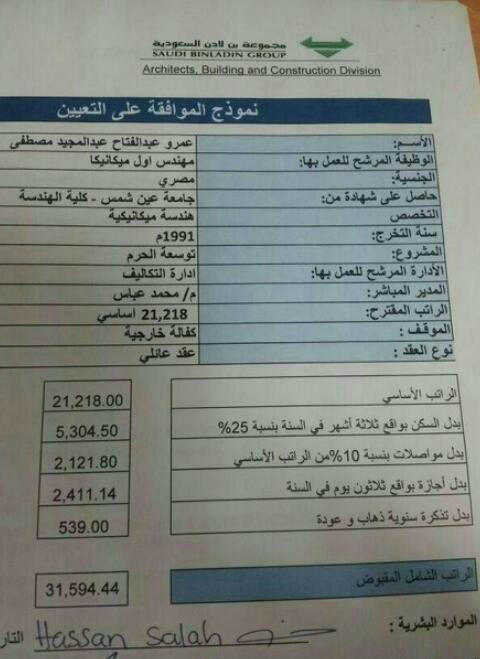 توظيف السعودية Auf Twitter السعودية صورة من عقد عمل لأحد