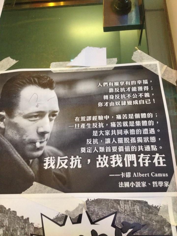 Je Me Révolte Donc Nous Sommes : révolte, sommes, BOUGON, 卜光, Twitter:, Sites, Occupés, #Hongkong,, Albert, Camus, Révolte, J'existe, Http://t.co/moeMit5u7U