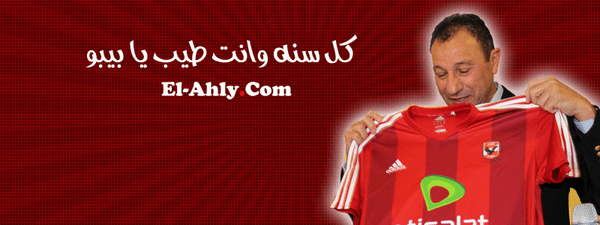 Alaa Abou Eissa On Twitter At Elahlycom اليوم هو عيد ميلاد