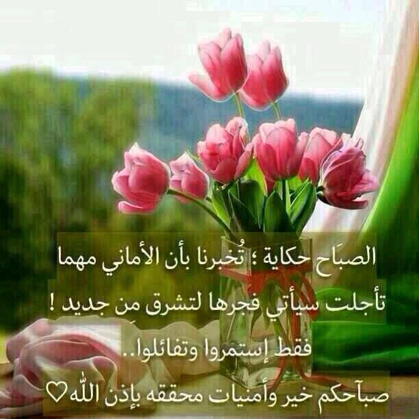 طوق الياسمين On Twitter At Aasskkk1 مااجمل أن تستقبل