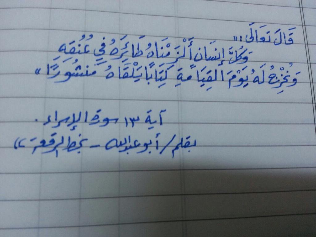 يوسف الفيفي On Twitter وكل إنسان ألزمناه طائره في عنقه