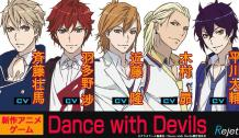 dance with devils anime