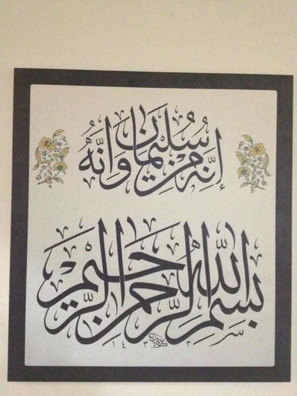 الخطاط ناصر الميمون Ar Twitter إنه من سليمان وإنه بسم