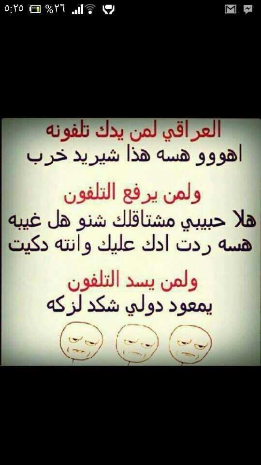 اضحك نكت عراقيه At Mohammed21mu Twitter
