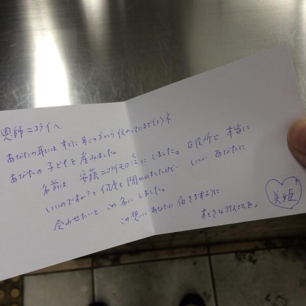 test ツイッターメディア - 2000コマ進んでいいわよwwRT sinsouhoudou: いま駅で拾ったメモ… 内容からすると安藤美姫さん?  RTしてあげて!ニコライコーチのもとに届きますように☺️  なんか泣ける… https://t.co/1kzfzviZdl