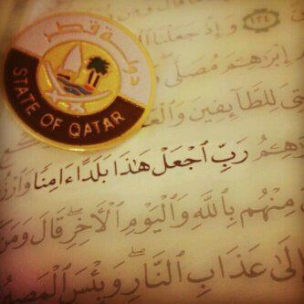 محبين قطر وحكامها On Twitter اللهم اجعل هذا البلد امنا مطمئنا