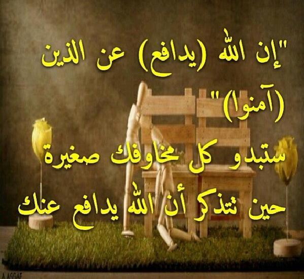 تغريدات قرآنية On Twitter قال تعالي إن الله يدافع عن الذين