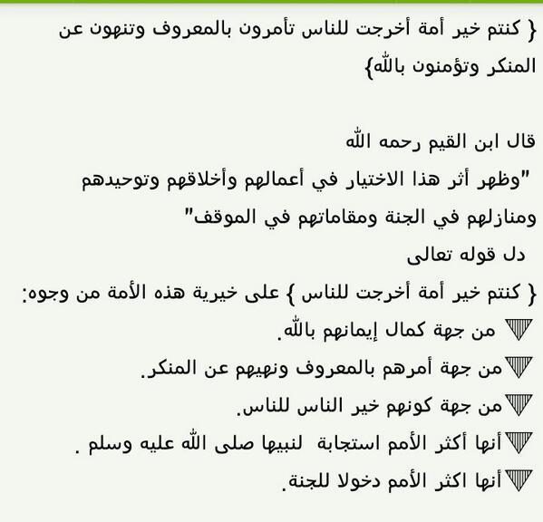 ميمية حافظ الحكمي A Twitter كنتم خير أمة أخرجت للناس تأمرون