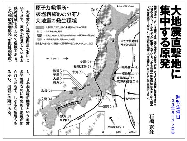 test ツイッターメディア - 大地震直撃地に集中する原発 石橋克彦氏(週刊金曜日99年8月27日号)  「柏崎刈羽原発も日本海東縁変動帯という地震多発地域なのに歴史的地震が知られておらず、しかも活断層もあるから危険である」https://t.co/rHVV4bsQQc