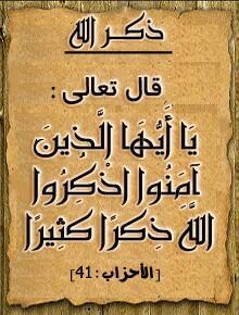 درر الكلام On Twitter يا أيها الذين آمنوا اذكروا الله ذكرا