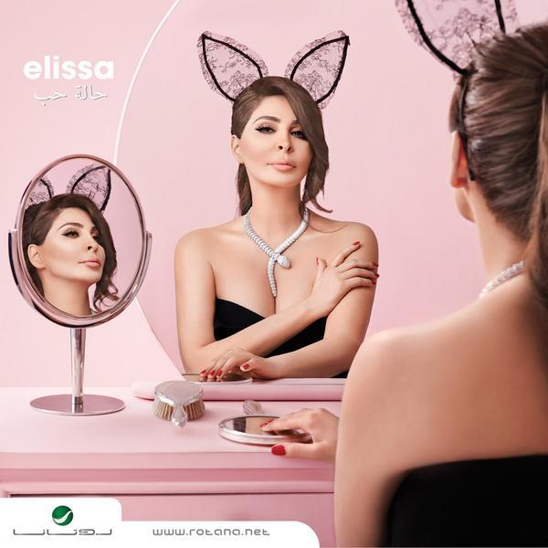 إليسا الرومانسية المصرية طريقا للنجاح المصري اليوم