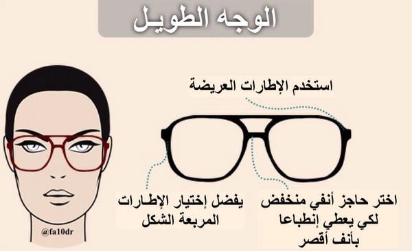 Dr Faten On Twitter الوجه الطويل أفضل نوع هي إطار