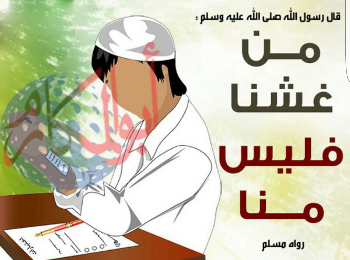 وصايا قبل الامتحانات Hashtag Pa Twitter