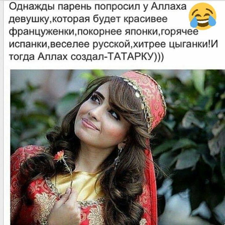 Татарские картинки с надписями прикольные