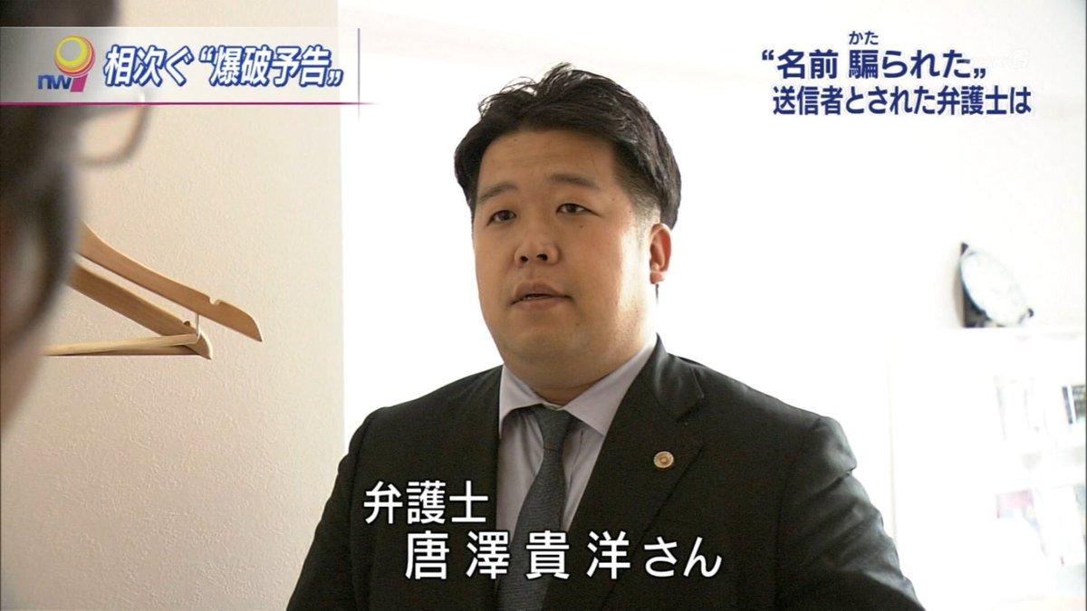 #唐澤貴洋好きな人rt hashtag on Twitter