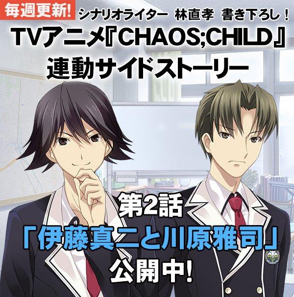 美しい Chaos Child 伊藤 - 試す