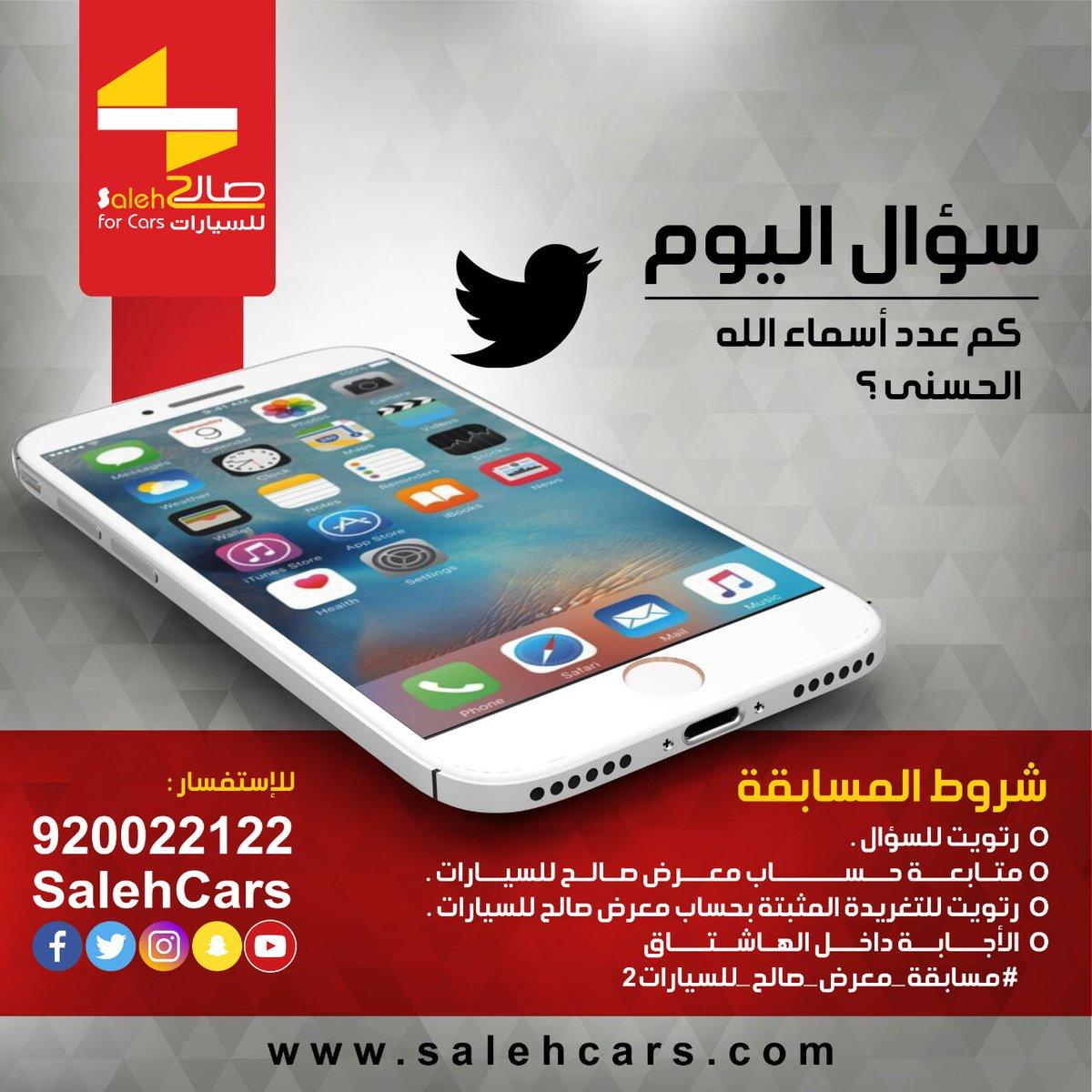 وكالة تعليق الدراسة On Twitter كم عدد أسماء الله الحسنى