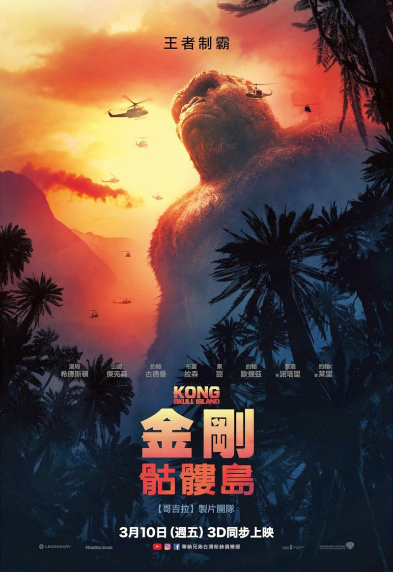 New Kong: Skull Island International Posters Revealed