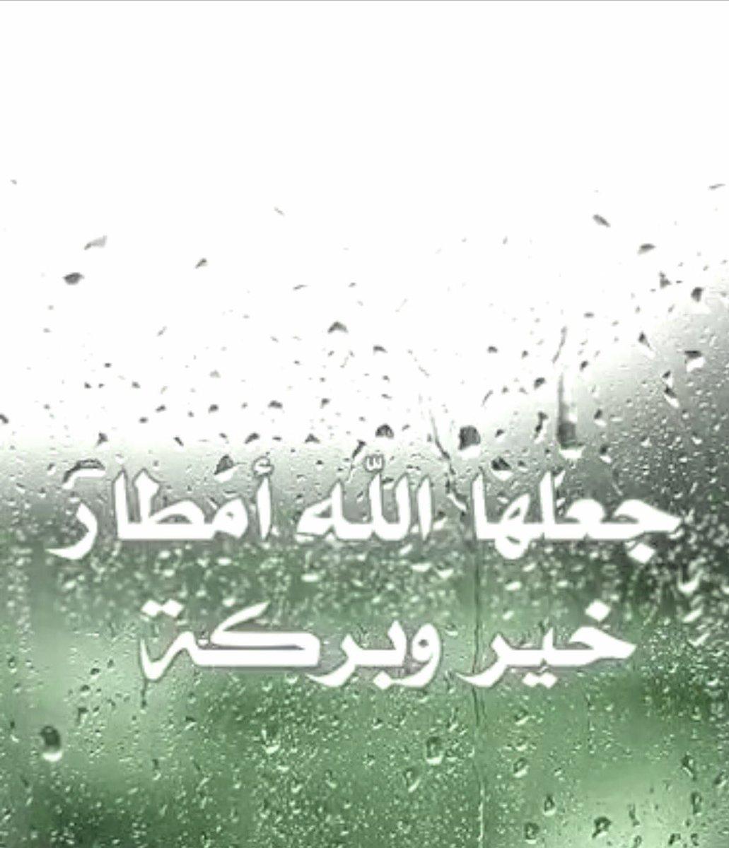 الأمل On Twitter دعاء نزول المطر عند نزول المطر