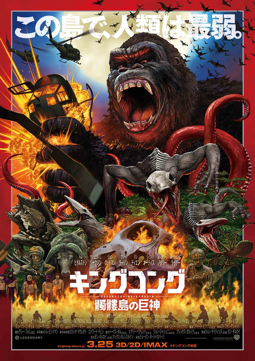Kong: Skull Island Japanese Poster Revealed
